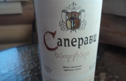 грузинское вино Саперави.АСТ