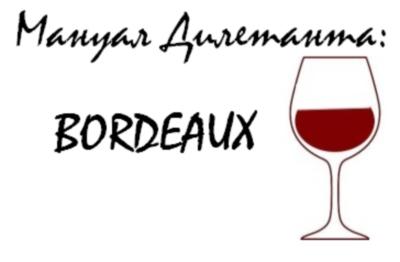 Мануал Дилетанта: Бордо