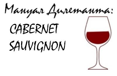 Каберне Совиньон Мануал Дилетанта