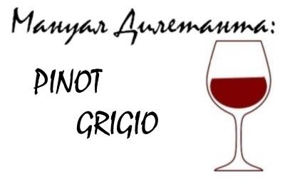 Мануал Дилетанта: Пино Гриджио