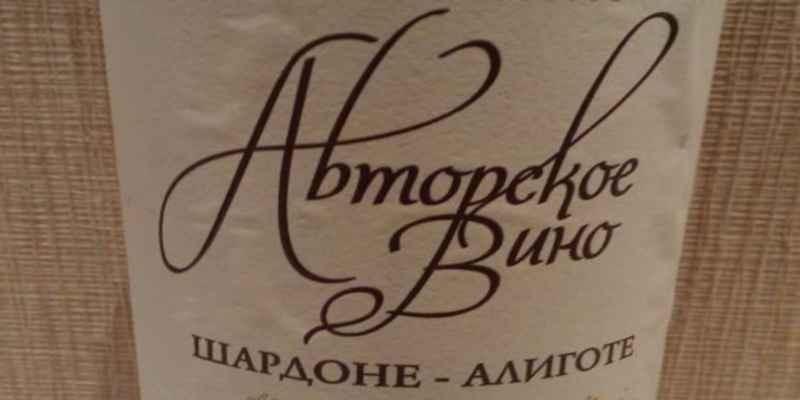 Фанагория Авторское вино Шардоне-Алиготе 6