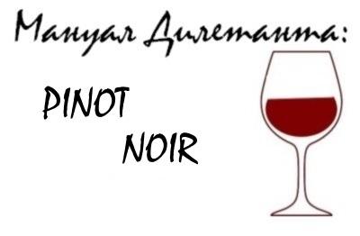 По-дилетантски о сорте винограда Пино Нуар