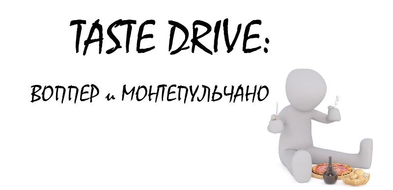 taste drive